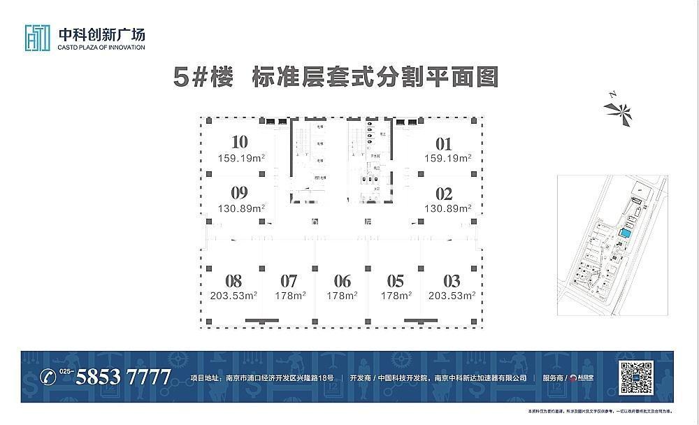 中科创新广场5号楼标准层套式分割平面图