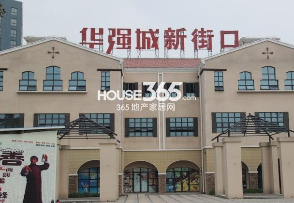 华强城美加印象周边商业:新街口商街