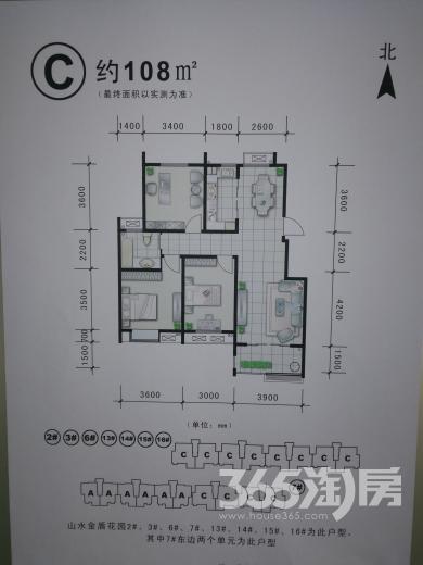 山水金盾3室1厅1卫108平方产权房毛坯