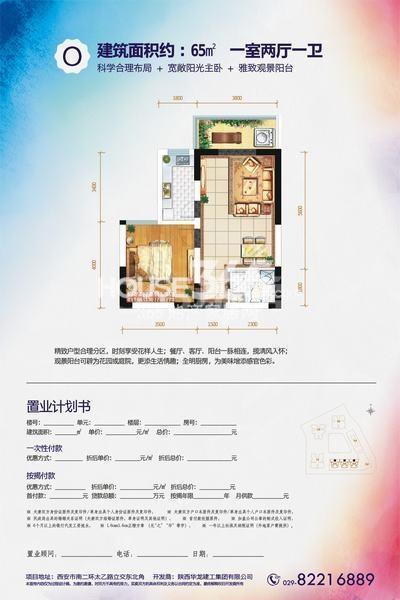 华龙太乙城O户型一室两厅一卫65平米