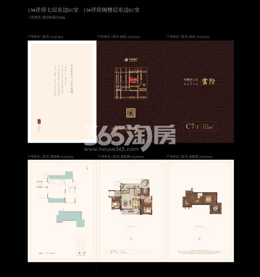 中粮·朝阳河花苑户型图