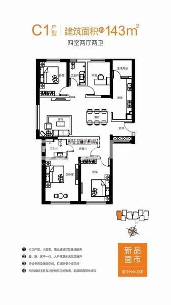 阳光城丽兹公馆143㎡C1四室两厅两卫户型