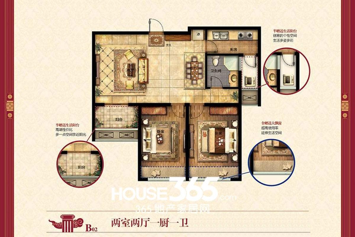 长安城1#B02户型图