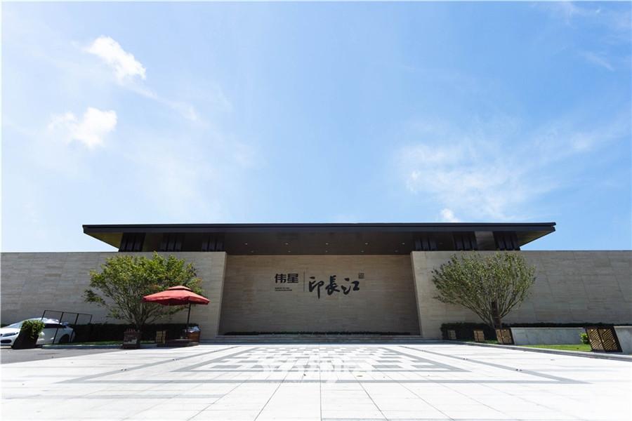 伟星印长江营销中心实景图(2019.12摄)