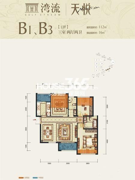 湾流13#楼B1B3户型三室两厅两卫112㎡