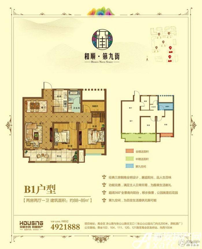和顺第九街3室2厅1卫88平米2015年产权房毛坯