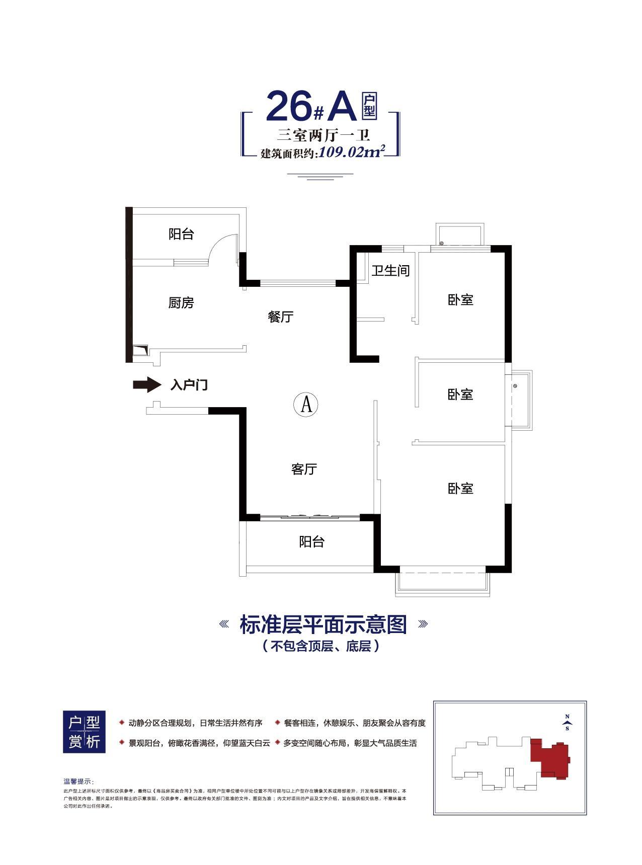 寿县恒大未来城109.02㎡户型图