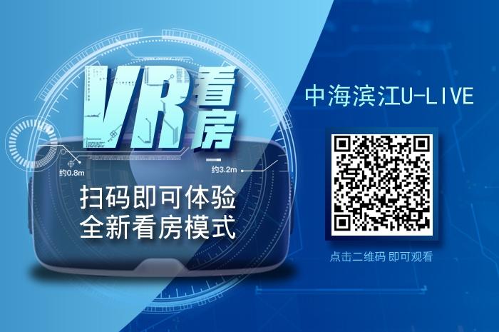 中海滨江U-LIVEVR看房