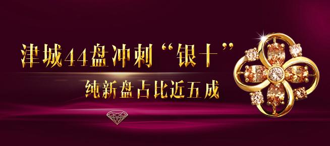 """津城44盘冲刺""""银十"""" 纯新盘占比近五成"""