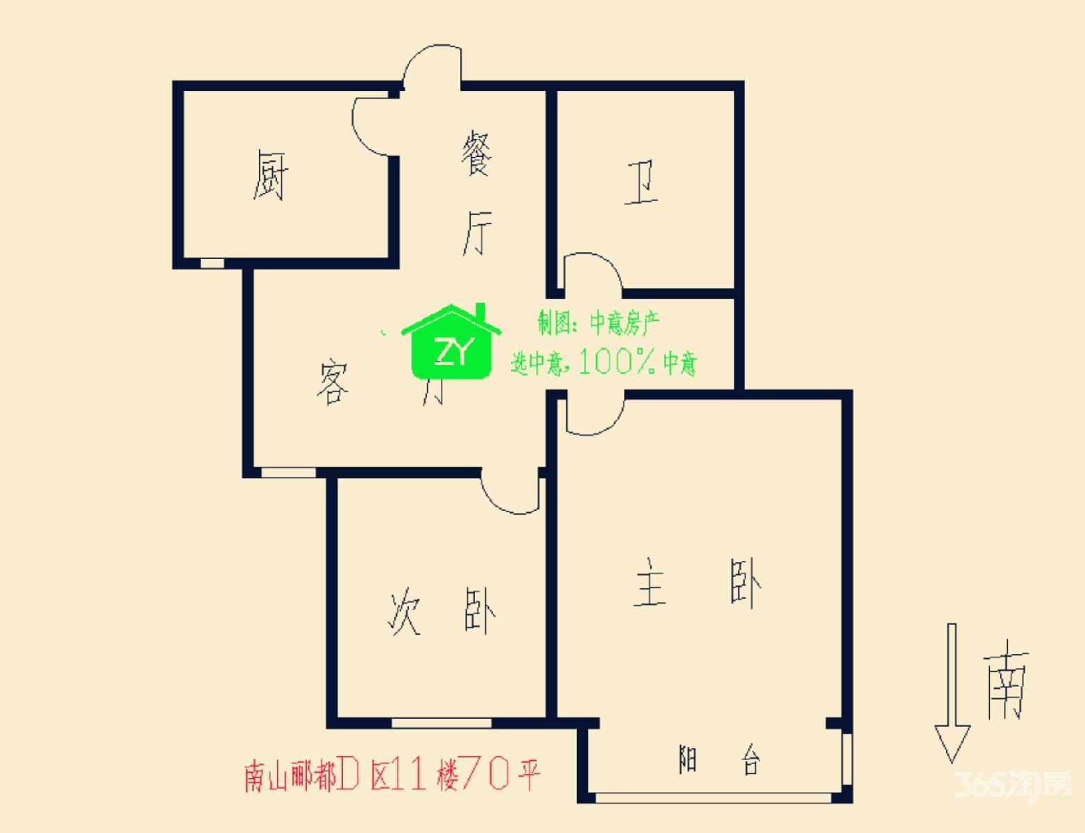 荣盛南山郦都2室2厅1卫70平方产权房精装