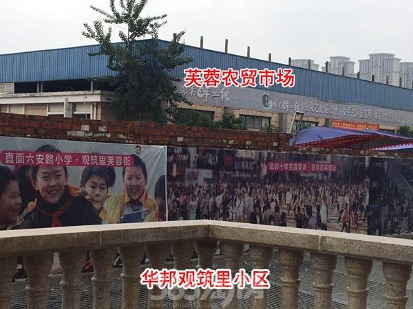 华邦观筑里直面六安路小学、毗邻芙蓉菜场(2018.5.7)