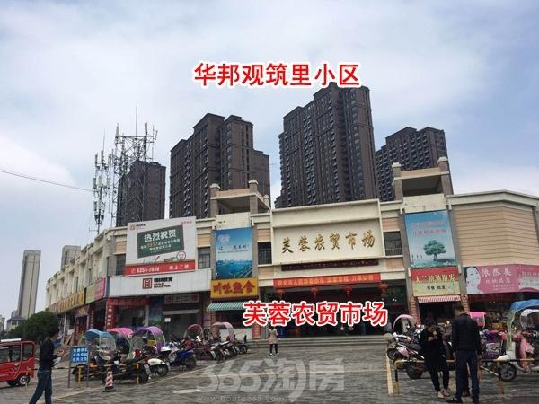 华邦观筑里旁芙蓉农贸市场(2018.5.7)