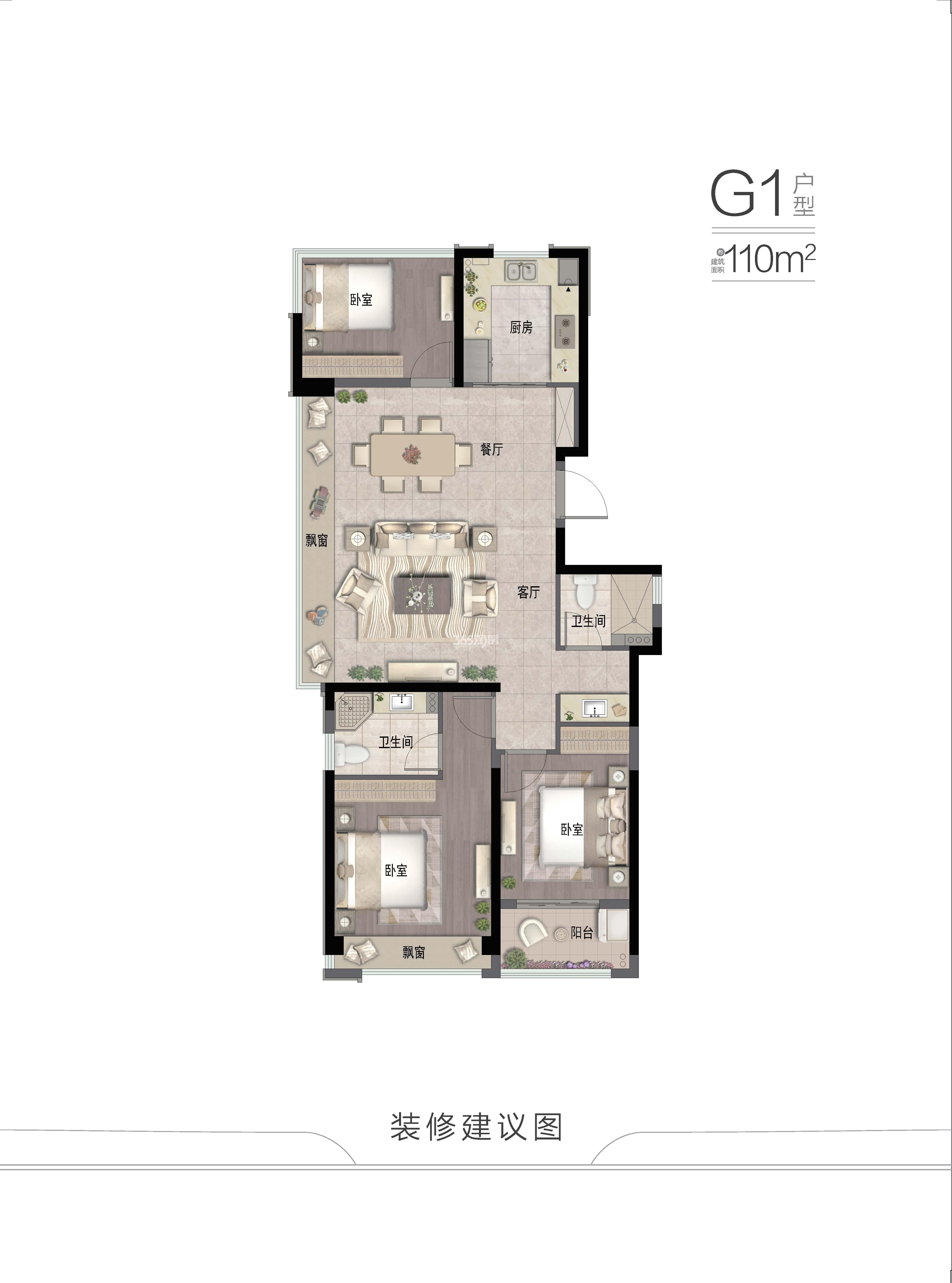 世纪金宸高层G1户型110方装修建议图
