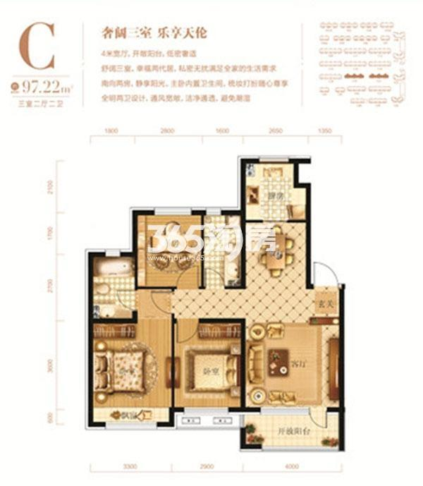 C户型 三室二厅二卫 建筑面积97.22㎡