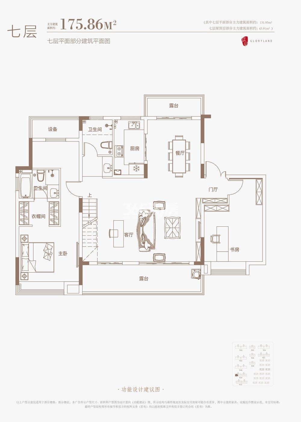 御璟江山Y10洋房175.86㎡七层户型图