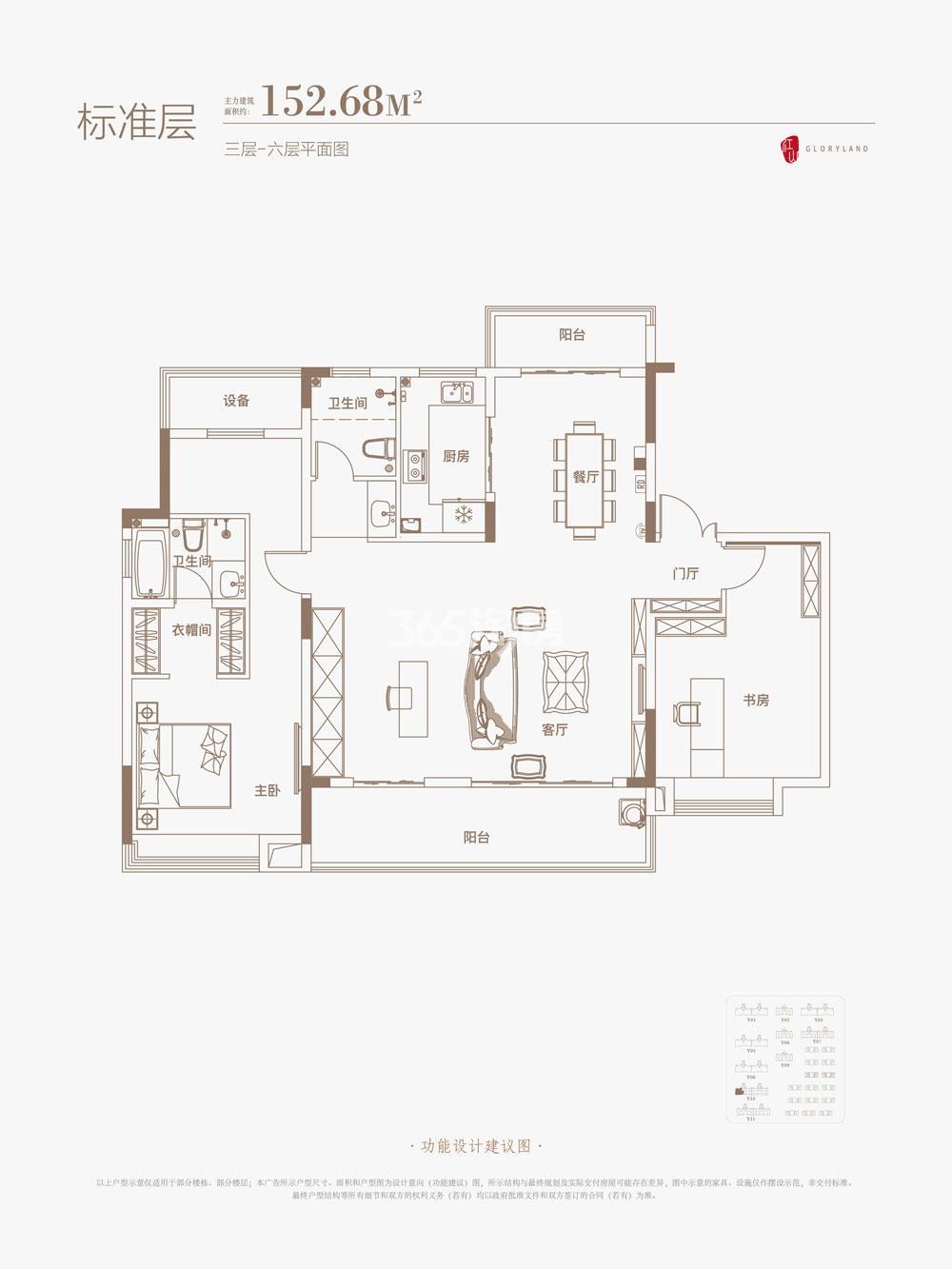 御璟江山Y10洋房152.68㎡三层-六层户型图