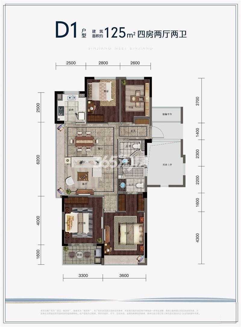 滨江御滨府3-6、12号楼西边套及2、8号楼东边套D1户型 约125㎡