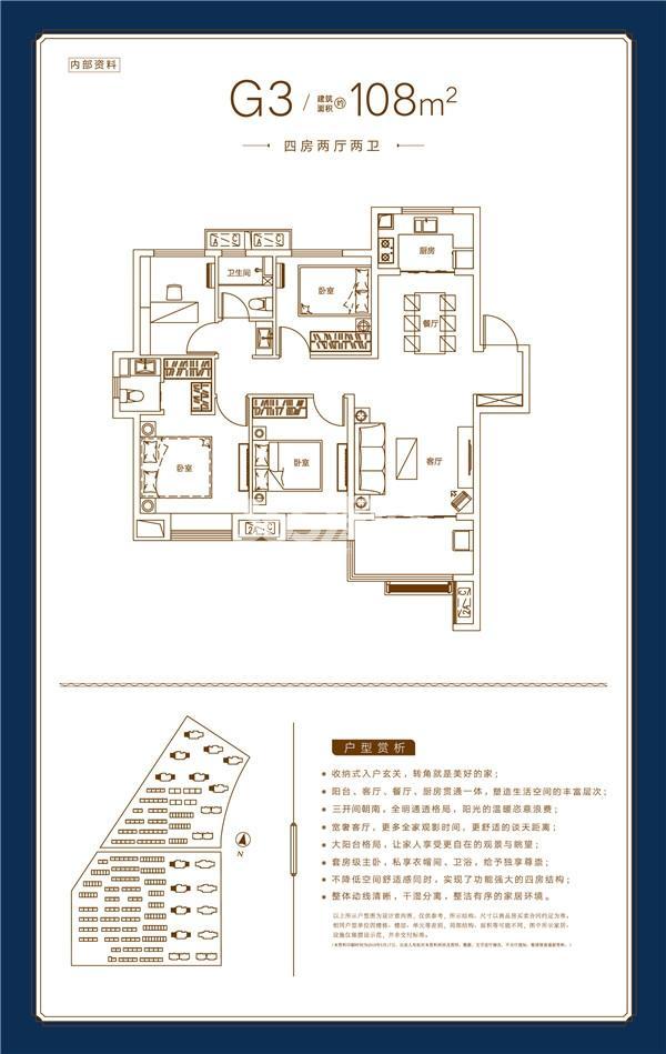 孔雀城时代北宸G3户型108㎡四室两厅两卫