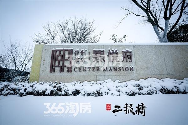 保利信达熙悦府雪景景观-标志(2018.1摄)