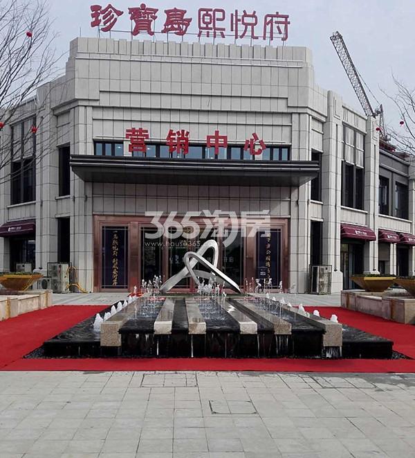 珍宝岛熙悦府售楼处实景图(1.26)