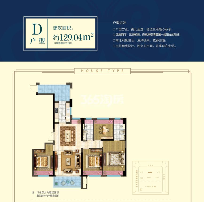 银润金陵赋 四期129.04平方高层(此户型楼盘以129平方做销售参考)