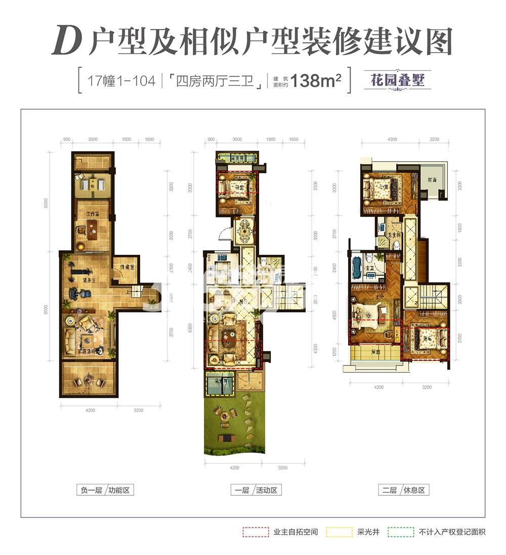 中国铁建西湖国际城洋房D户型138方户型图