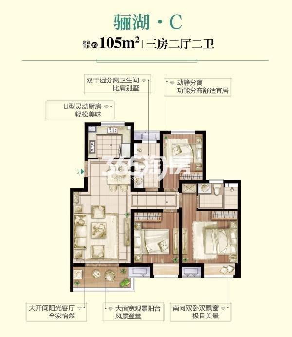 中海青公馆105㎡ C户型 3房2厅2卫