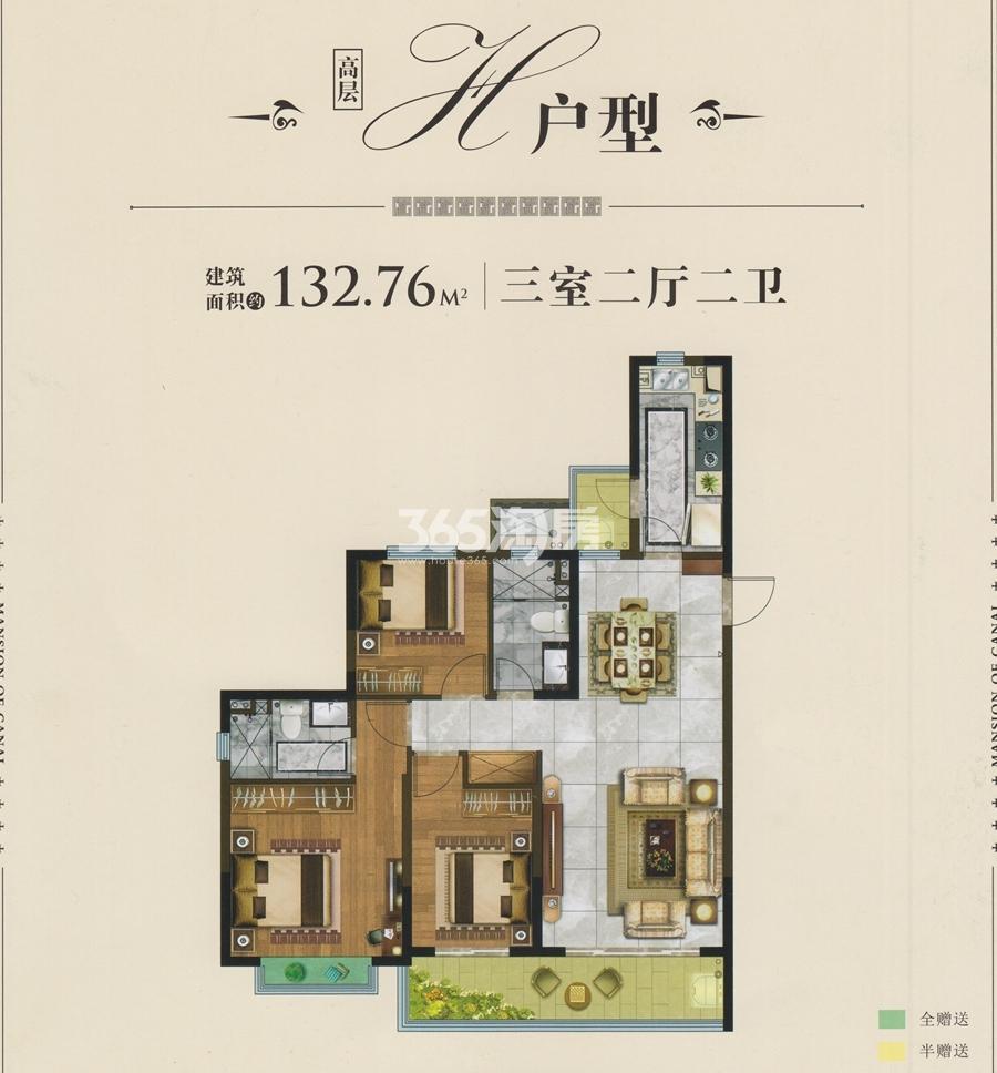 恒大悦珑湾高层H户型约132平