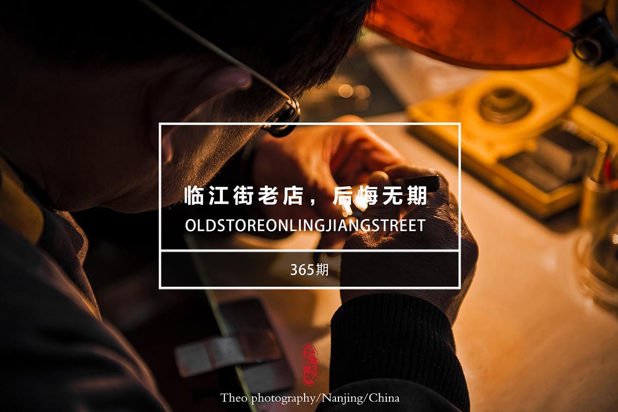 光影石城365:临江街老店,后悔无期