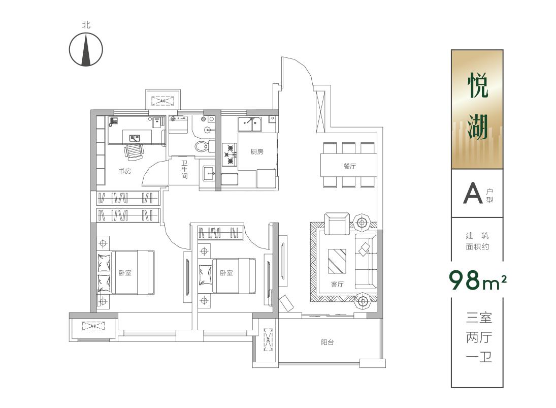 A户型约98㎡-三室两厅一卫