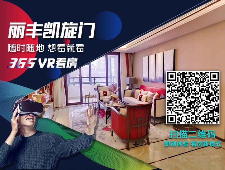 丽丰凯旋门VR看房