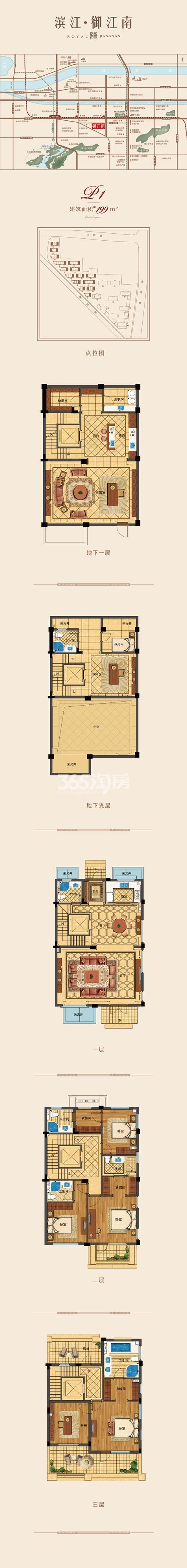 滨江御江南户型图