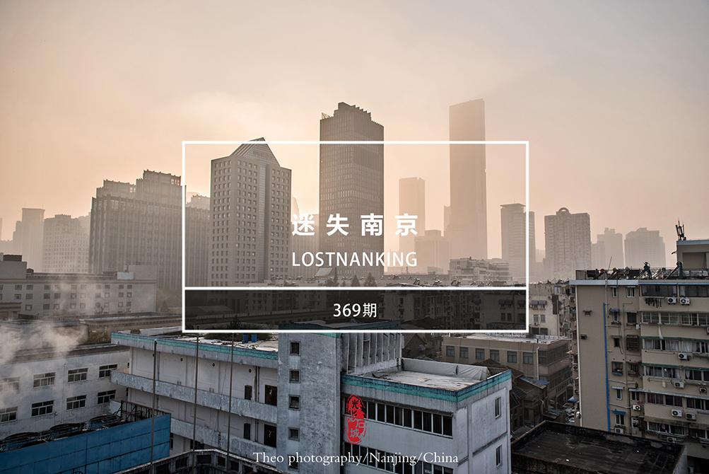 光影石城369:迷失南京