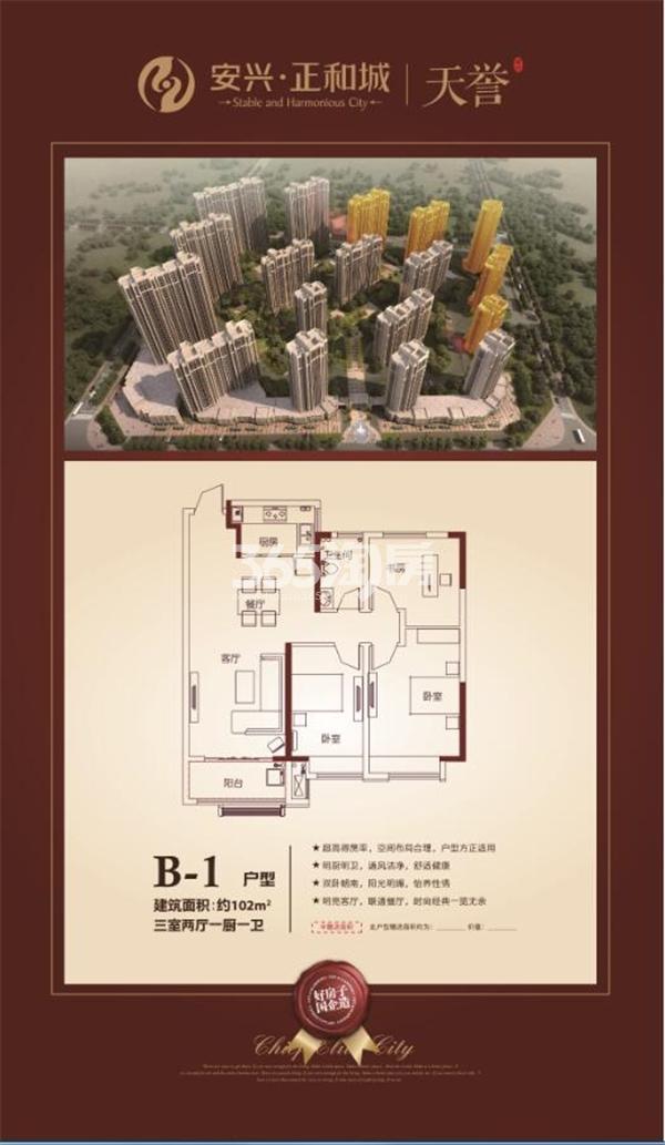 安兴正和城B-1户型(102㎡)