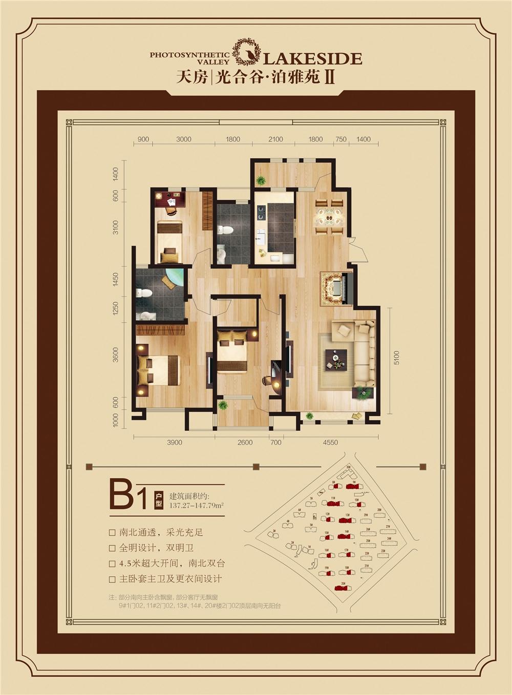B1户型137.27--147.79平米三室两厅两卫