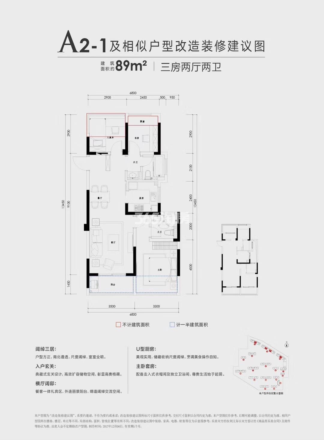 融创金成江南府1-3号楼A2-1户型89方