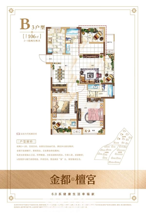 金都檀宫106㎡B3户型图