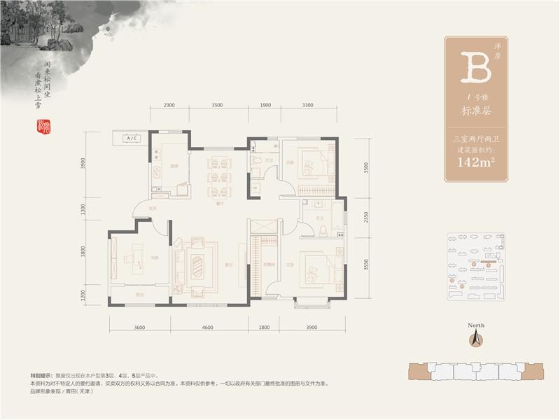 B户型:洋房3室2厅2卫142平米