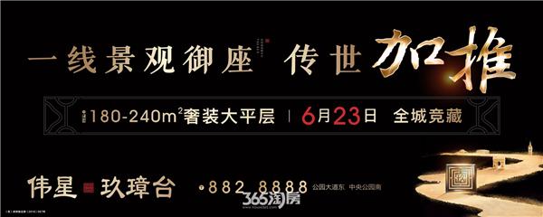 伟星玖璋台|伟星|改善|城东|公园地产|芜湖买房