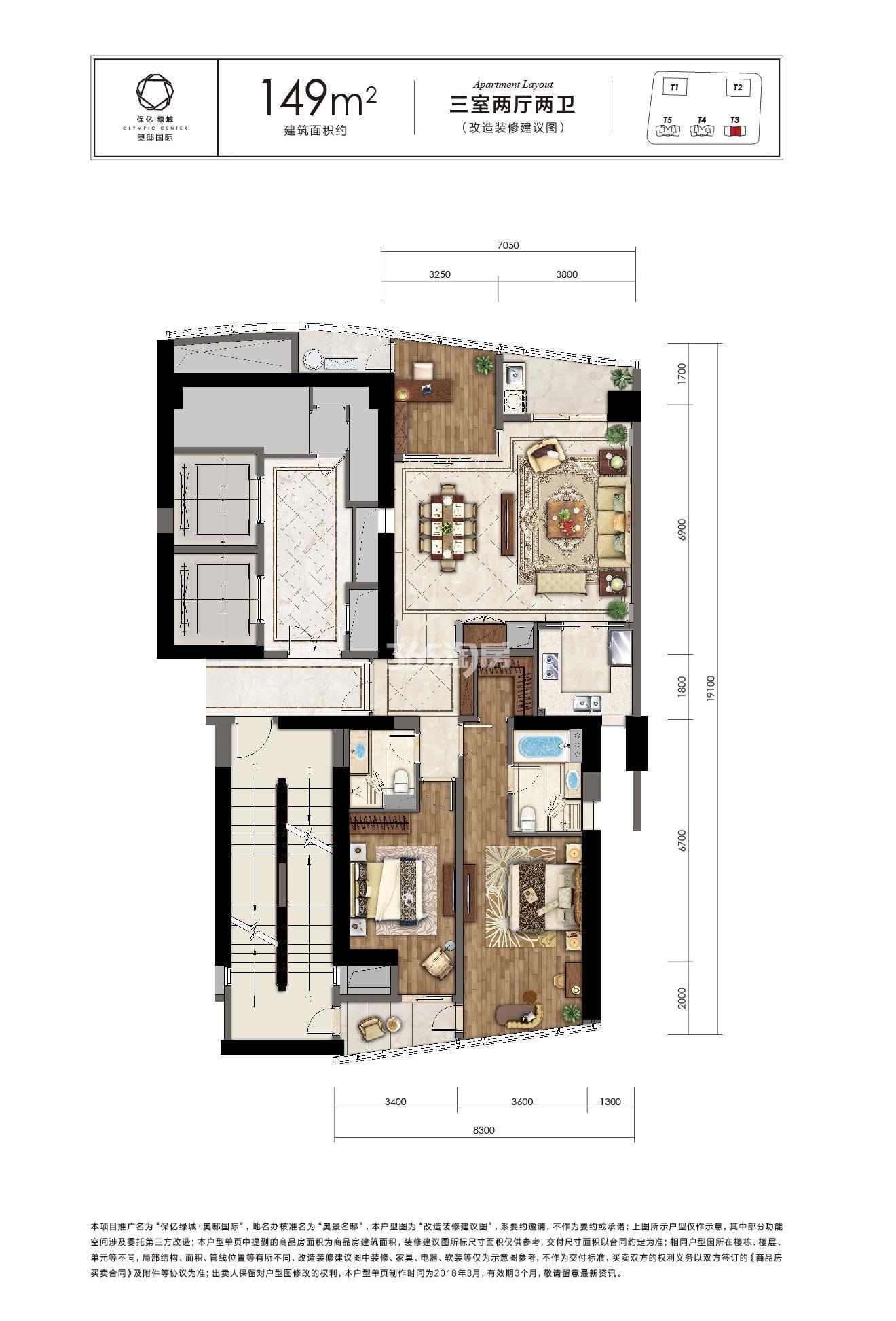 保亿绿城奥邸国际酒店式公寓户型149方(T3#)