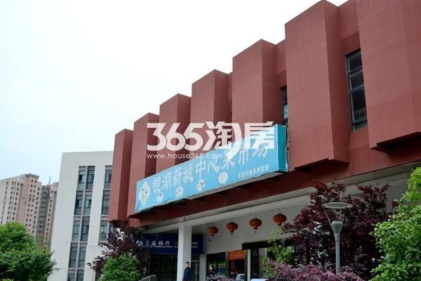 项目南边200米镜湖新城中央菜市场