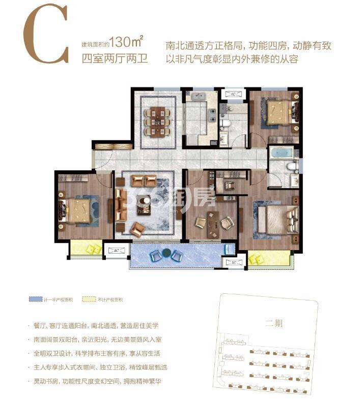 美的·中骏雍景湾130平洋房户型图