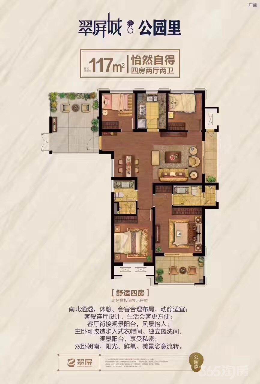 翠屏城4室2厅2卫117.00㎡160.00万元