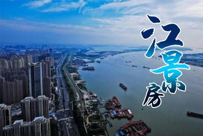 真房源!芜湖江景房仅1.2万/平!价格终于降了?