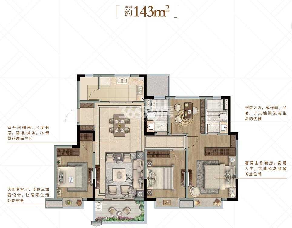 融信世纪东方洋房F2户型图约143平米