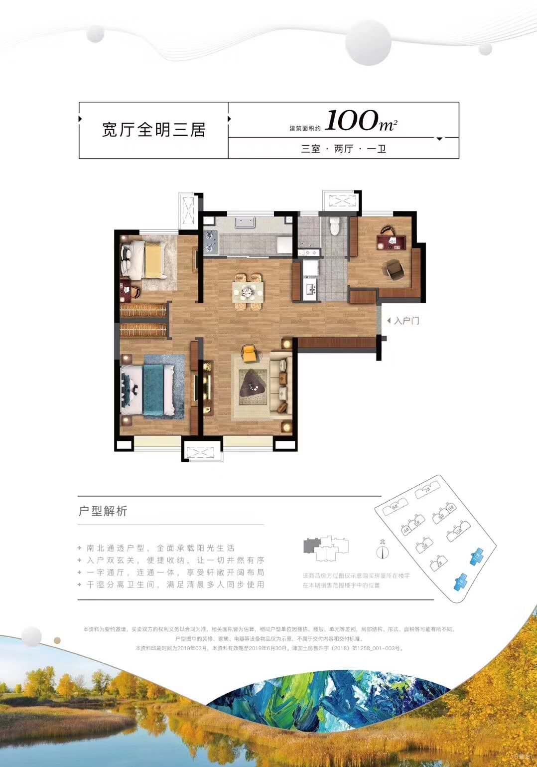 小高层100平米 三室两厅一卫