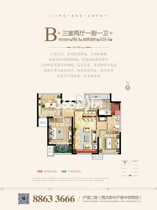 10#楼B户型