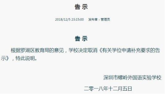 """""""50平米以下住房限制入学""""?深圳一小学深夜取消《告示》"""
