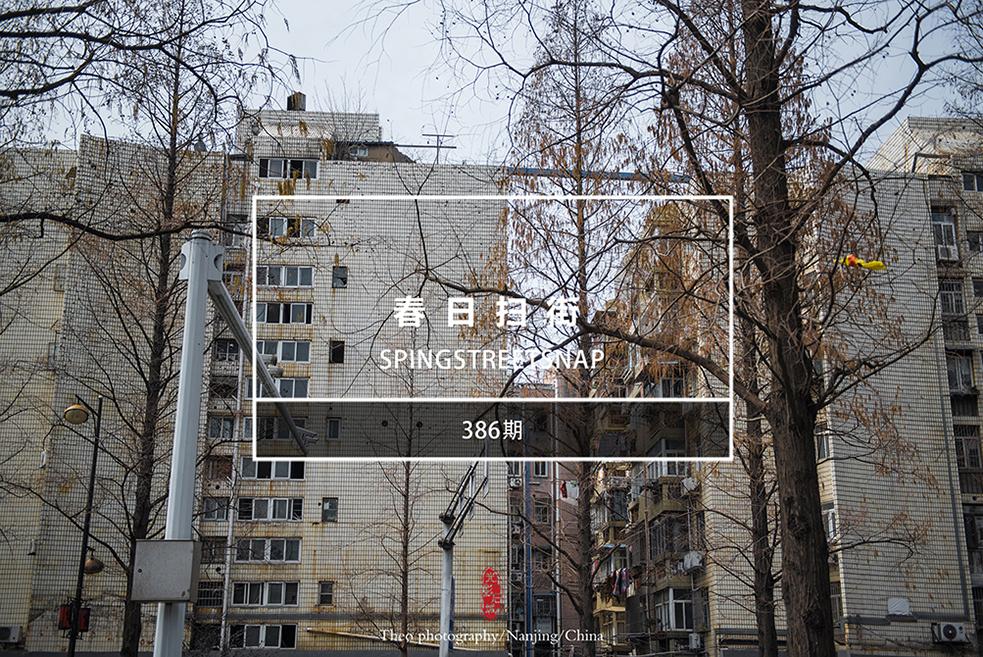 光影石城386:春日扫街