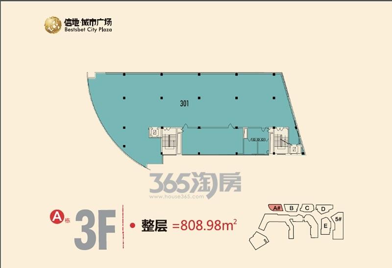 信地城市广场A#楼-3F户型